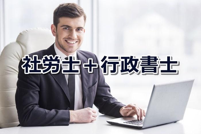 社労士+行政書士のダブルライセンス