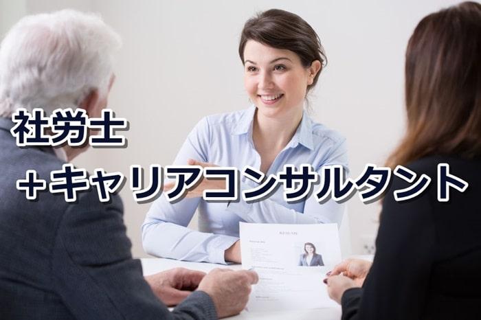 社労士+キャリアコンサルタントのダブルライセンス