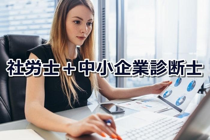 社労士+中小企業診断士のダブルライセンス