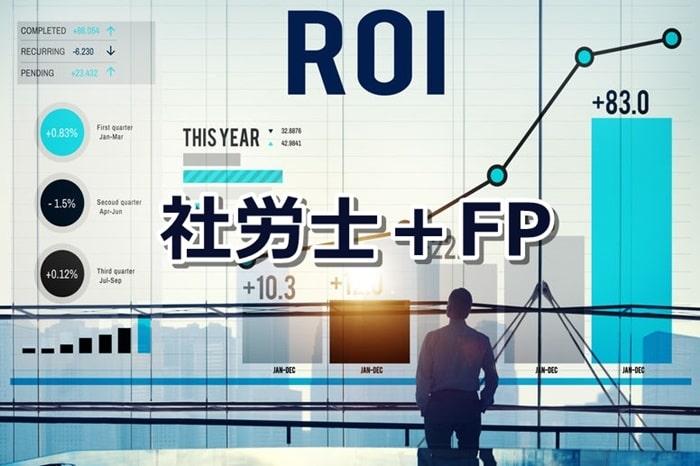社労士+FP(ファイナンシャルプランナー)のダブルライセンス