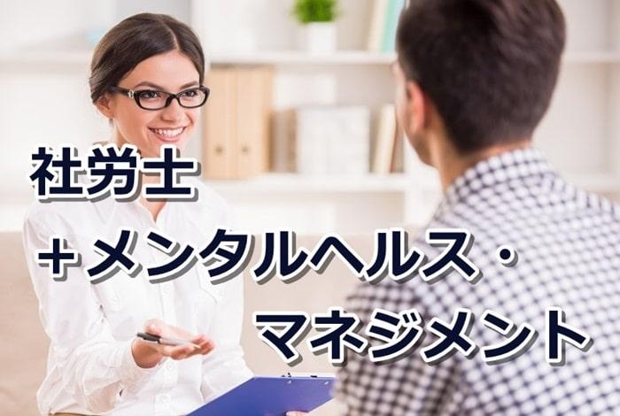 社労士+メンタルヘルス・マネジメントのダブルライセンス
