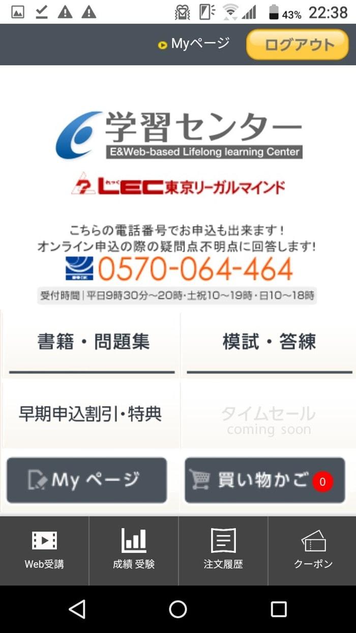 LECの学習システムOnlineStudySP