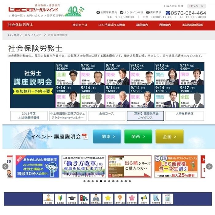 LEC(れっく)の社労士講座公式サイト