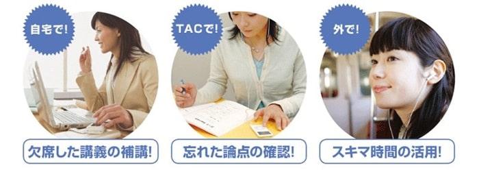 TACの社労士講座は通学と通信をハイブリッド出来る