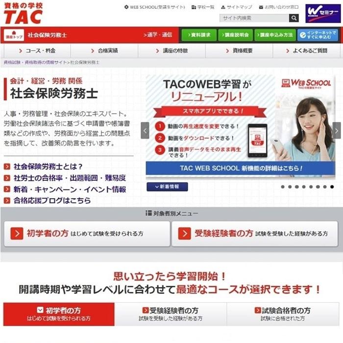 資格の学校TACの社労士講座公式サイト