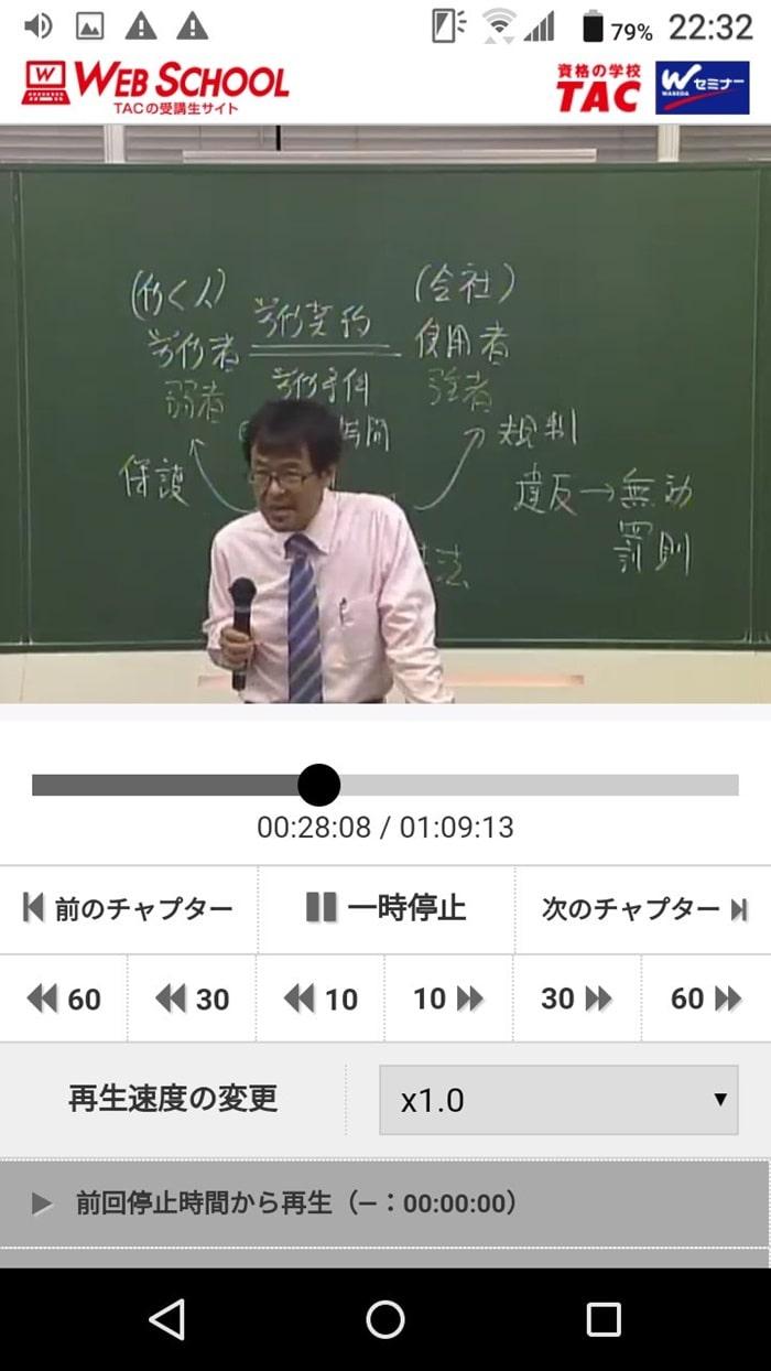 TACの社労士講座の講義動画