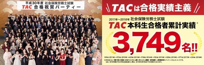 TACの社労士講座は合格者が非常に多い