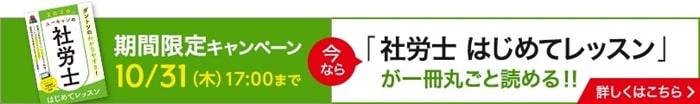 ユーキャンの社労士通信講座の期間限定キャンペーン