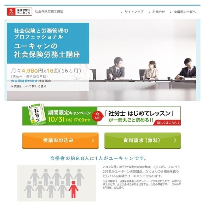 ユーキャンの社労士通信講座公式サイト