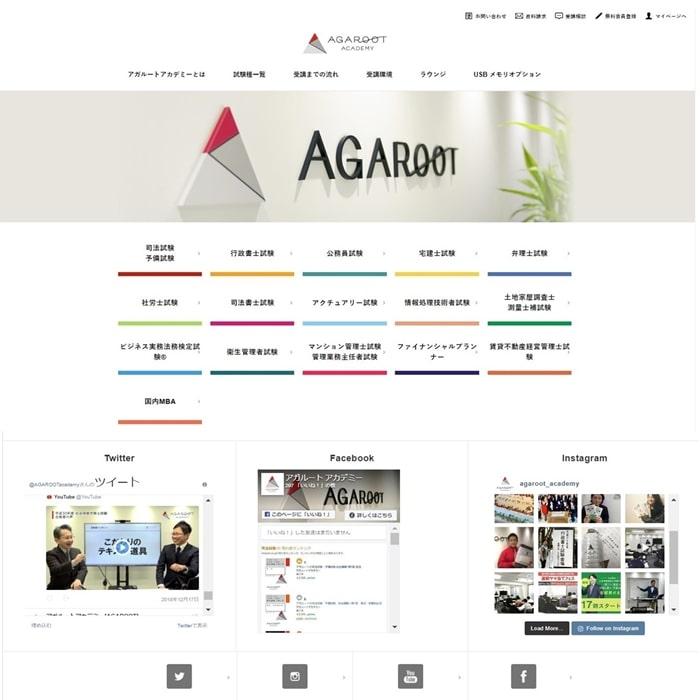 アガルートの社労士通信講座公式サイト