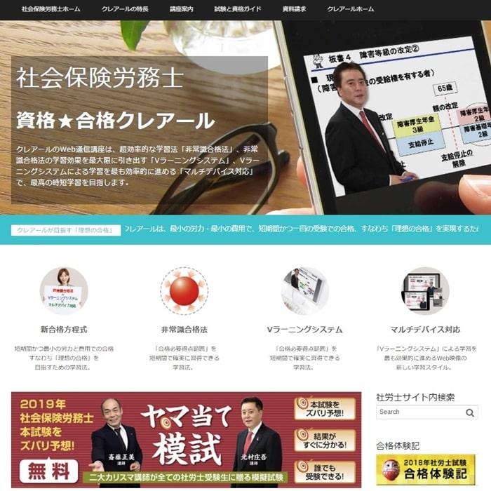 クレアールの社労士通信講座公式サイト