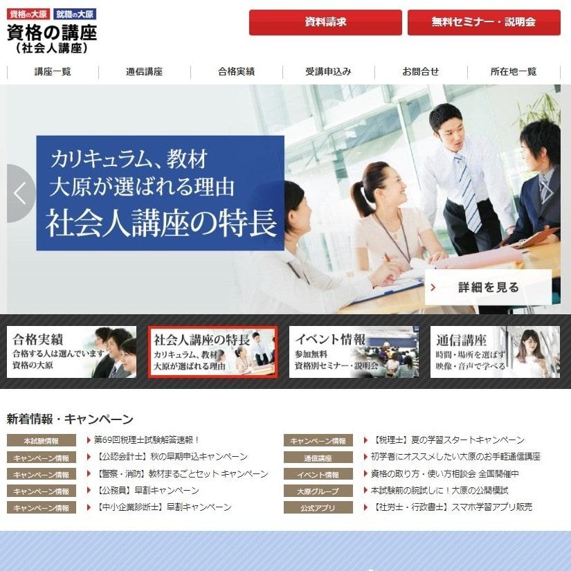 資格の大原の社労士講座公式サイト