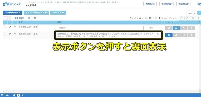表示ボタンを押すと単語帳の裏面が表示される