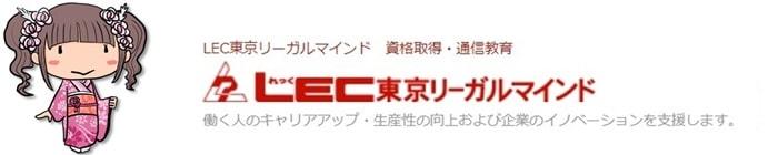 LEC(レック)の社労士講座公式サイト