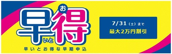 LEC(東京リーガルマインド)の割引・キャンペーン情報