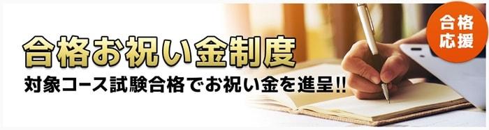 STUDYingの社労士講座キャンペーン情報