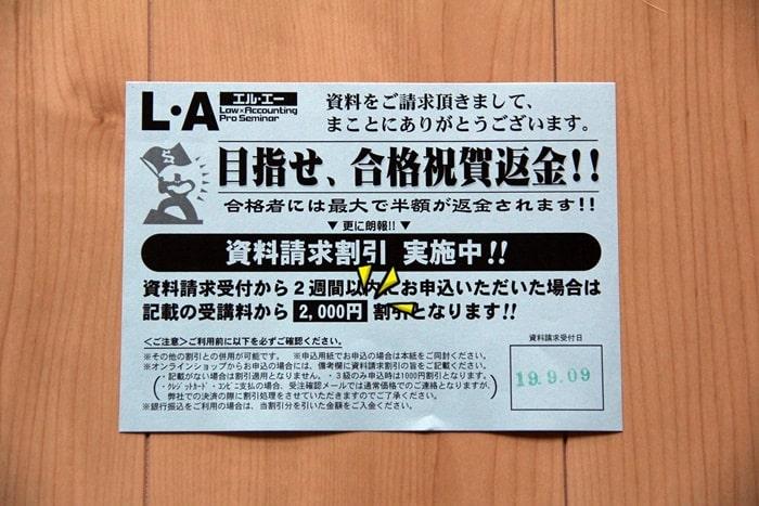 L・A(エルエー)の社労士通信講座のシークレット割引の情報