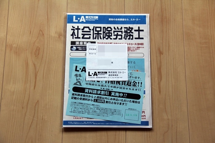 L・A(エルエー)の社労士通信講座の請求資料一式