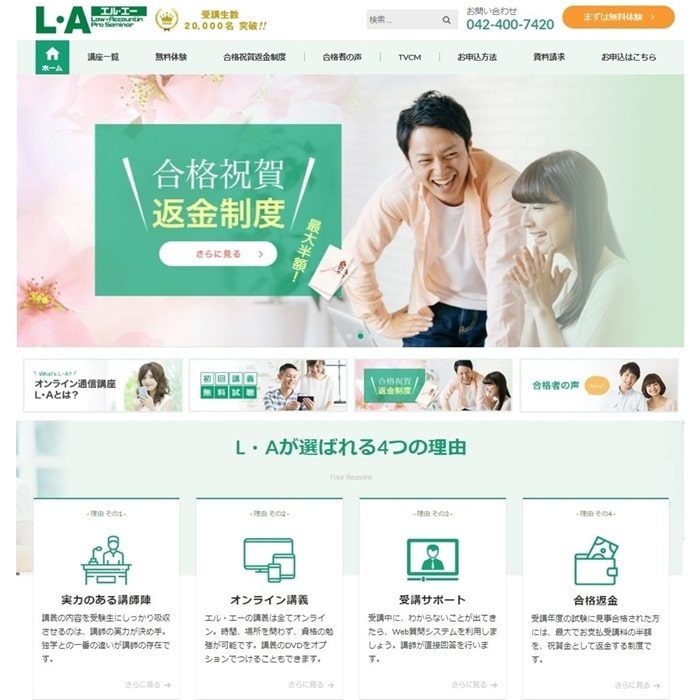 L・A(エルエー)の社労士通信講座公式サイト