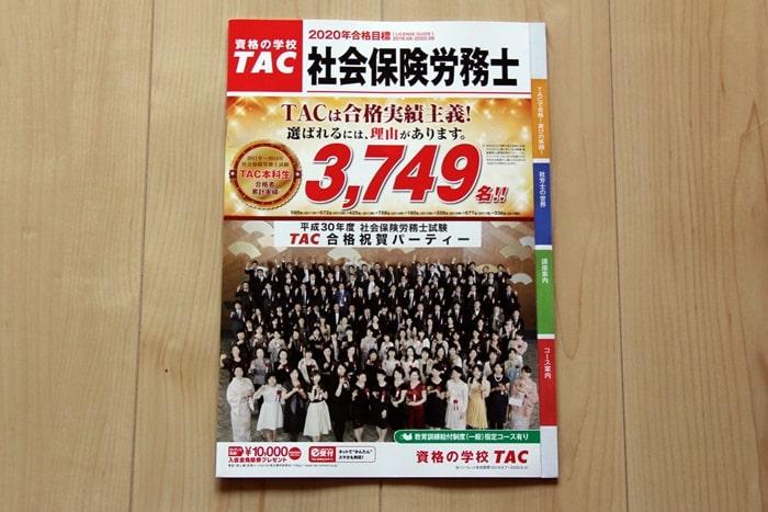 TACの社労士講座の紹介資料