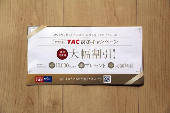 TACの社労士講座の割引チケット