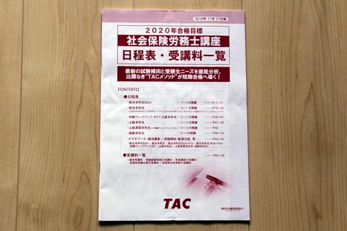 TACの社労士講座の日程