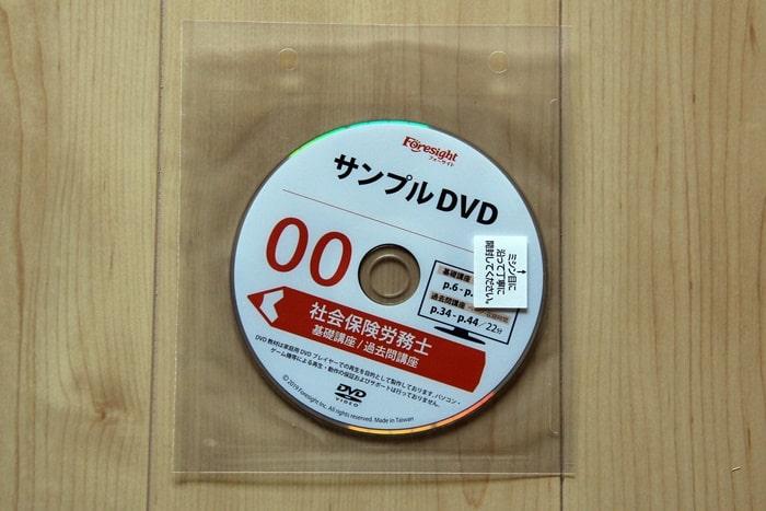 フォーサイトの社労士通信講座のサンプル講義DVD