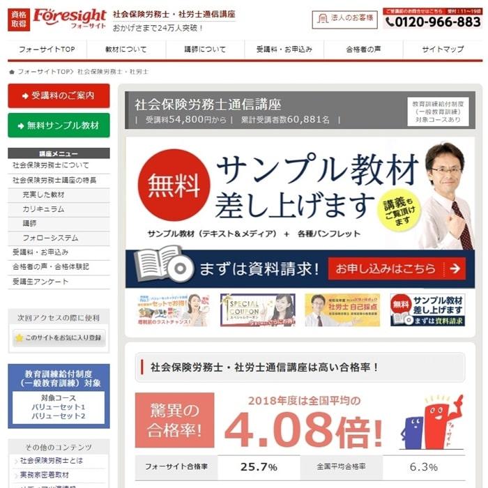 フォーサイトの社労士通信講座公式サイト