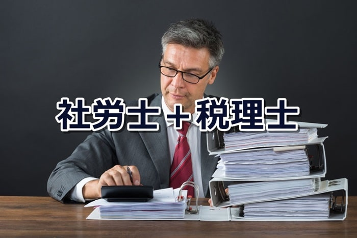 社労士+税理士のダブルライセンス