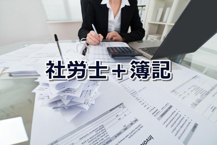 社労士+簿記のダブルライセンス