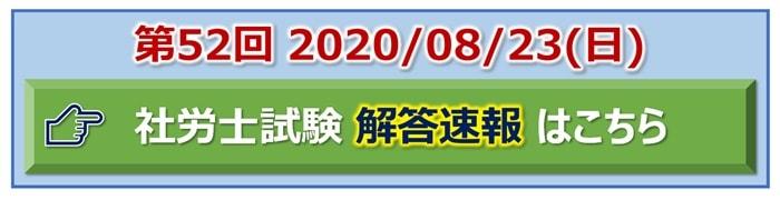 2020年度社会保険労務士試験解答速報