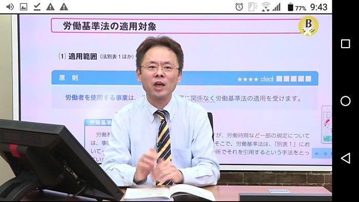 フォーサイトのManaBunの講義動画