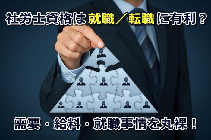 社労士の資格は本当に就職/転職に有利なのか、選ばれる人材になるために
