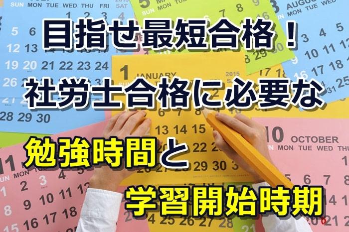 社労士合格に必要な勉強時間の目安と学習開始時期
